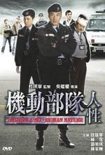 Tactical Unit: Human Nature (2008) afişi