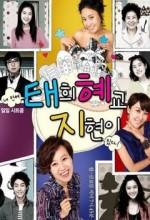Tae Hee, Hye Kyo, Ji Hyun (2009) afişi