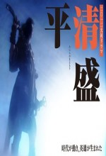 Taira No Kiyomori (2012) afişi