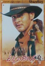Takkari Donga (2002) afişi