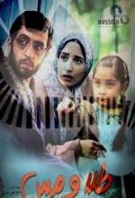 Altın ve Bakır (2011) afişi