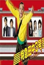 Tanaka Express 3 (2007) afişi