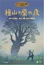 Taneyamagahara no yoru (2006) afişi