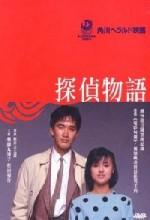 Tantei Monogatari (|) (1983) afişi