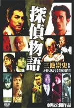 Tantei Monogatari (2007) afişi