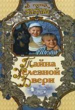 Tayna Zheleznoy Dveri