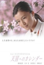 Tengoku E No Calendar