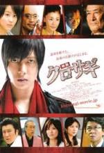 Eiga: Kurosagi (2008) afişi