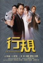 The Blood Rules (2000) afişi