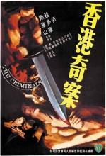 The Criminals (1976) afişi