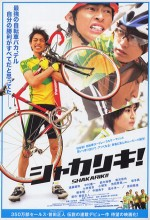 The Cycling Genius ıs Coming (2008) afişi