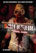 The Dead Undead (2010) afişi