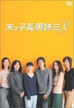 The Eldest Boy And His Three Elder Sisters (2003) afişi