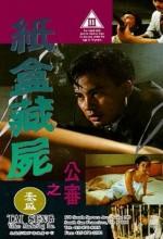 The Final Judgement (1989) afişi