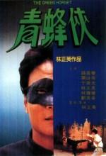 The Green Hornet (ı) (1994) afişi