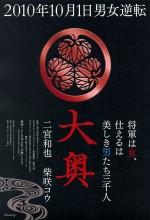 The Lady Shogun And Her Men (2010) afişi