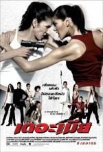 The Mia (2005) afişi