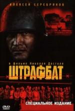 The Penal Battalion (2004) afişi
