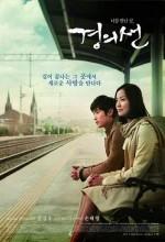 The Railroad (2007) afişi