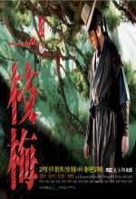 The Return Of Iljimae (2009) afişi