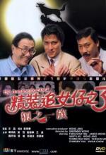 The Romancing Star 3 (1989) afişi