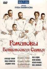 The Romanovs: A Crowned Family (2000) afişi