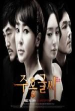 The Scarlet Letter (2010) afişi