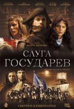 Kılıçların Savaşı (2007) afişi