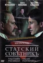 Statskiy Sovetnik (2005) afişi