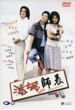 The Teacher Without Chalk (2000) afişi