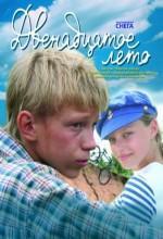 The Twelfth Summer (2009) afişi