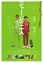 The Two in Tracksuits (2008) afişi