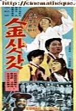 The Wanderer (1957) afişi