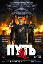 The Way (2009) afişi