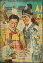 The Wedding Day (1956) afişi