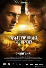 The Inhabited Island 2: The Battle (2009) afişi