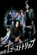 Tokyo Ghost Trip (2008) afişi