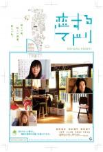 Tokyo Serendipity (2007) afişi