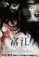 Tomie Unlimited (2011) afişi