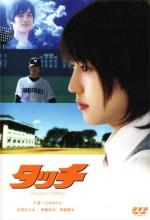 Touch (2005) afişi