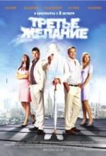 Trete Zhelanie (2009) afişi