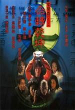 Troublesome Night 9 (2001) afişi