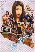 Tsumi Toka Batsu Toka (2009) afişi