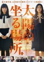 Taiyô no Suwaru Basho (2014) afişi