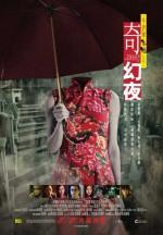 Tales from the Dark 2 (2013) afişi