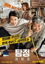 The Accidental Detective 2: In Action (2018) afişi