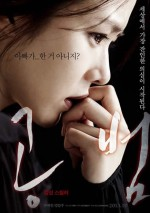 Kan ve Kravatlar (2013) afişi