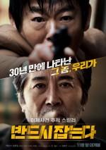 The Chase (2017) afişi