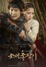 The Chosun Shooter (2014) afişi