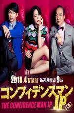 The Confidence Man JP (2018) afişi